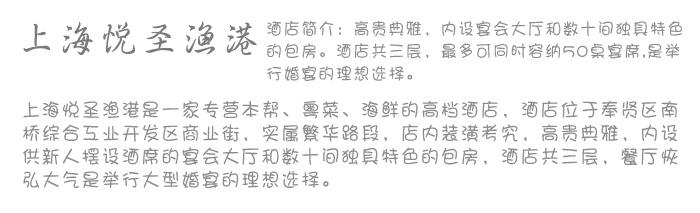 上海悦圣渔港婚宴预订_菜单_价格_图片 - 到喜啦