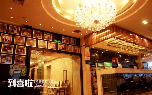 【香港茗星大酒店】(图)_婚宴预订/菜单价格-上海-到