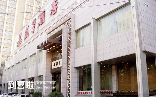 【咸亨酒店(和平里店)】(图)_婚宴预订/菜单价格-北京